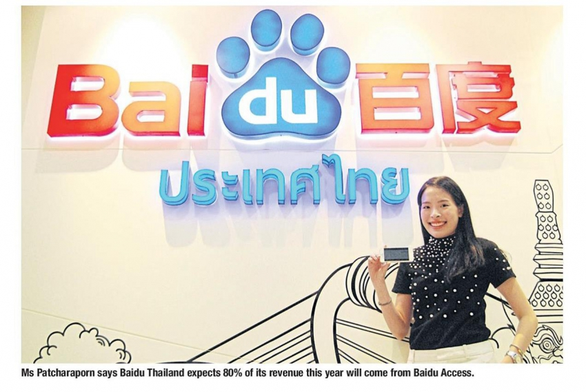 Baidu Thailand reveals marketing platform